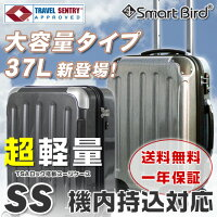 スーツケースSSサイズ5780