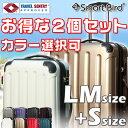 スーツケース LM サイズ S サイズ 色の選択可 2個セット 超軽量 拡張ファスナー 鏡面加工 4輪 TSAロック スーツケース キャリーバッグ キャリーケース 旅行用かばん セミ大型 小型 2サイズ セット 送料無料 あす楽対応