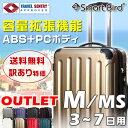 アウトレット 激安 スーツケース M サイズ MS 中型 超軽量 拡張ファスナー 鏡面&半鏡面 TSAロック スーツケース キャリーケース キャリーバッグ 旅行用かばん スーツ ケース 訳あり 送料無