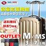 アウトレット 激安 スーツケース M サイズ MS 中型 超軽量 拡張ファスナー 鏡面&半鏡面 TSAロック スーツケース キャリーケース キャリーバッグ 旅行用かばん スーツ ケース 訳あり P28Sep16 送料無料