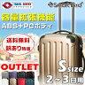 アウトレット 激安 スーツケース S サイズ 小型 超軽量 拡張機能付き 小回り可 静音 4輪 TSAロック スーツケース キャリーケース キャリーバッグ 旅行用かばん スーツ ケース 訳あり P20Aug16 送料無料