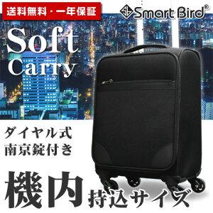 キャリーバッグ 持ち込み フロント オープン スーツケース キャリー