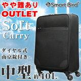アウトレット 激安 ソフト スーツケース M サイズ 中型 超軽量 ソフトタイプ フロントオープン 布製 40L 4輪 南京錠 ソフト キャリーバッグ キャリーバック 旅行バッグ ビジネスOK やや難あり MS サイズ 送料無料 あす楽対応
