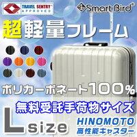 スーツケースLサイズ9046