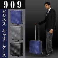 スーツケース機内持ち込みサイズ909