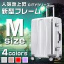 新型フレーム スーツケース M サイズ キャリーケース 中型 軽量 アルミフレーム ダブルキャスター TSA ダイヤルロック キャリーバッグ ..