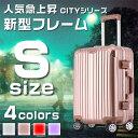 新型フレーム スーツケース S サイズ キャリーケース 小型 軽量 アルミフレーム ダブルキャスター TSA ダイヤルロック キャリーバッグ キャリーバック 旅行バッグ 旅行かばん ハードケース 旅行用 出張用 送料無料 あす楽対応