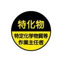 (10枚入り!)ヘルメット用ステッカー 特化物特定化学物質等作業主任者 35φ