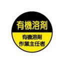 (10枚入り!)ヘルメット用ステッカー 有機溶剤作業主任者 35φ