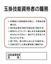 作業主任者の職務 J 玉掛技能資格者 H500×W400