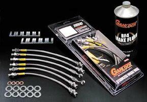 GANLOCK ブレーキホースランサーEVO 4/5/6型式CN9A/CP9A(エボリューション)用