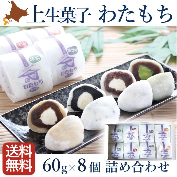お歳暮ギフト上生菓子の和スイーツふわとろ「わたもち」生クリーム入60g×8個セット(送料込)-函館市