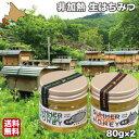 はちみつ 非加熱 国産 生蜂蜜 初夏 盛夏 80g×2 純粋 ハチミツ 北海道 大沼ガロハーブガーデン 送料無料