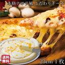 北海道 ピザ こだわり チーズ 23cm 1枚 北海道産 ナポリ風 カチョカバロ シェフ おすすめ ご当地 ピッツァ ハーベスター 八雲 函館 パーティー 送料無料