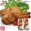 父の日 早割 ギフト 国産 スモークチキン (360g×2袋) 骨つき ハーブ鶏 むね もも レッグ 燻製 鶏肉 北海道 ハーベスター 八雲 函館 パーティー ご当地 送料無料