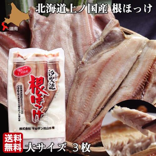 《予約開始》 北海道 開き 大サイズ 3枚 新鮮 生 冷凍 上ノ国 根ほっけ ご当地 送料無料 干物 ではなく生を急速冷凍 マルサン市山水産 ビール 焼酎のおつまみに 産地直送 贈り物