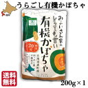 みよい うらごし有機かぼちゃ ペースト 200g×1 オーガニック レトルト 離乳食 JAS有機認定 北海道産 くりりん 送料無料