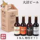父の日 ギフト 大沼 ビール 330ml 4種 瓶 北海道 地ビール ギフト お土産 ビン ケルシュ アルト ペールエール スタウト 送料無料