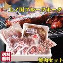 お歳暮 ギフト バーベキュー ご当地 豚肉 5点 セット 北海道 フルーツポーク BBQ 食材 串 ロース 焼肉 ジンギスカン 冷凍 送料無料 上ノ国 ささなみ 贈り物 ご挨拶 お中元