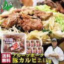 豚ジスカン 小分け 2.1g (300g×7袋) 北海道 豚 焼肉 フルーツポーク ご当地豚 ジンギスカン 送料無料 上ノ国 ささなみ