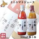 ミニトマトジュース 北海道産 500ml