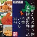 【厳選海鮮セット】北海道産 毛蟹 いくら うに 海鮮 産地直...