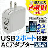 ����̵�� ( ����� ) ����2.4A���� USB2�ݡ������ USB-AC�����ץ��� Ʊ������OK �����Ǥ���Ѳ�ǽ ����ѥ��� �����߷� ���ޥۡ�iPhone�����֥�åȽ��Ť� �� 2400mA ���ޡ��ȥե��� �����ե��� �Ѵ������ץ��� ���Ŵ� �� ������ �� 2.4A USB2�ݡ���/AC�����ץ� ��