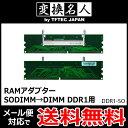 送料無料 ( メール便 ) 変換名人 4571284889910 RAMアダプター SODIMM→DIMM DDR1用 送料込 ◇ DDR1-SO