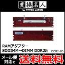 送料無料 ( メール便 ) 変換名人 4571284889927 RAMアダプター SODIMM→DIMM DDR2用 送料込 ◇ DDR2-SO