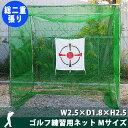 日本製!ゴルフ練習ネット/ゴルフネット/ゴルフ練習用ネット W2.5×D1.8×H2.5 総二重張り/組立式・据え置きタイプ ゴルフ練習器具[直送品]《約10日...