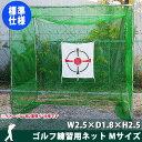 日本製!ゴルフ練習ネット/ゴルフネット/ゴルフ練習用ネット W2.5×D1.8×H2.5 標準仕様/組立式・据え置きタイプ ゴルフ練習器具[直送..