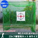 日本製!ゴルフ練習ネット/ゴルフネット/ゴルフ練習用ネット W2.5×D1.8×H2.5 正面ネット二重張り/組立式・据え置きタイプ ゴルフ練習器具[直送品]《...
