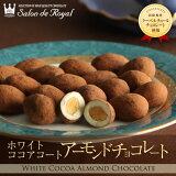 3つの味が織りなす絶妙なハーモニー♪【ホワイトココアコートアーモンドチョコレート(180g)】10P20Sep14