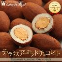 イタリアン デザート チョコレート ティラミスアーモンドチョコレート
