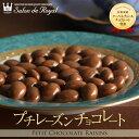 レーズンの芳醇な味わいとチョコの甘さが絶妙【プチレ
