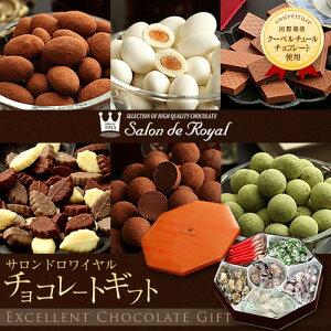いろいろ チョコレート