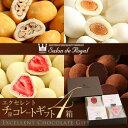 ギフトに最適な人気チョコレートの詰め合わせエクセレントチョコ ギフトセット(4箱セット)【ギフト】チョコレート