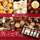 クィーンズギフト チョコレート