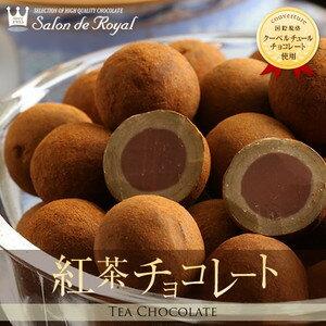 チョコレート サロンドロワイヤル