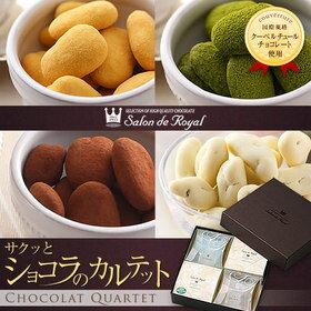 ピーカンナッツ ペカンナッツ チョコレート ピーカンナッツチョコレートシリーズ 詰め合わせ ショコラ カルテット
