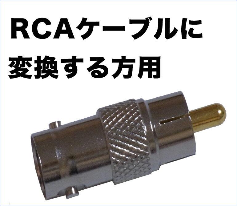 防犯カメラ/監視カメラ ケーブル変換用端子