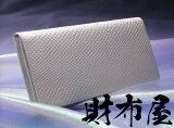開運祈願!財布職人が作る極みの財布 白蛇 長財布