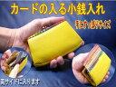 金運アップ・開運財布専門店 「財布屋」 日本の財布職人が作る開運の財布 厄除けイエロー 小銭入れ