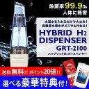水素水生成器 水素ディスペンサー【送料無料】小型水素水サーバーをお探しの方に。お手軽に高濃度水素水を生成 !コスメから除菌、ペット用まで。