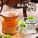 マテ茶 【飲むサラダ】お肉にあう無添加のマテ茶!鉄
