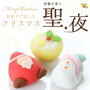 クリスマス お菓子 ギフト和菓子 聖夜【Christmas 詰合せ 生菓子 ねりきり 彩雲堂 松