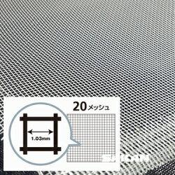 【サイズ豊富】ダイオ化成網戸張り替え用防虫ネットロールタイプ20メッシュ幅910mmx長さ30mグレー