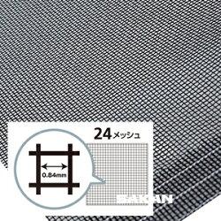 【サイズ豊富】ダイオ化成網戸張り替え用防虫ネットロールタイプ24メッシュ幅910mmx長さ30mブラック