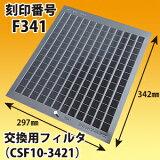 �ں߸ˤ����¨��ȯ���ġ��ٻι��� ����ֹ�F341 ���ѥ�ա��ɥե��륿�� 1�ؼ�������(CSF10-3421) 1���� ����