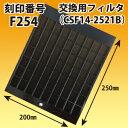 富士工業 刻印番号F254 交換用レンジフードフィルター純正品(CSF14-2521B) 1枚 黒色